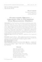 prikaz prve stranice dokumenta «Останься пеной, Афродита...» (лирическое «Она» в стихотворении Осипа Мандельштама «Silentium»)